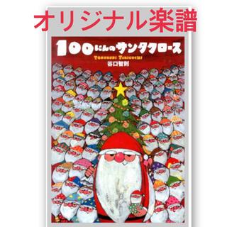 100にんのサンタクロース ママLimaオリジナル楽譜(童謡/子どもの歌)