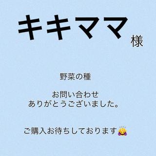 キキママ 様 専用ページ(野菜)