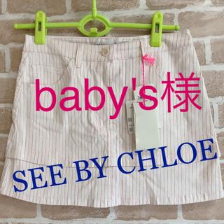 シーバイクロエ(SEE BY CHLOE)のSEE BY CHLOE ミニスカート ストライプ  ピンク✖️ホワイト(ミニスカート)