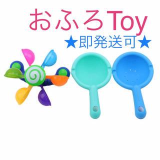 89ohana様専用 お風呂トイ(お風呂のおもちゃ)