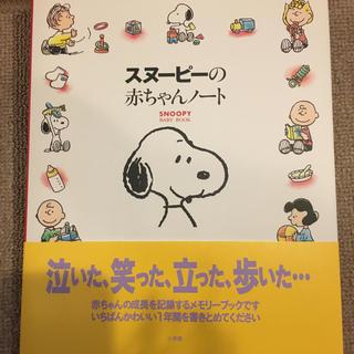 ピーナッツ(PEANUTS)の【未使用*新品】スヌーピーの赤ちゃんノート(結婚/出産/子育て)