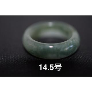 特売 1-65 14.5号 天然 A貨 翡翠 リング 硬玉ジェダイト(リング(指輪))