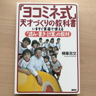 「ヨコミネ式」天才づくりの教科書 いますぐ家庭で使える「読み・書き・計算」の教材(結婚/出産/子育て)