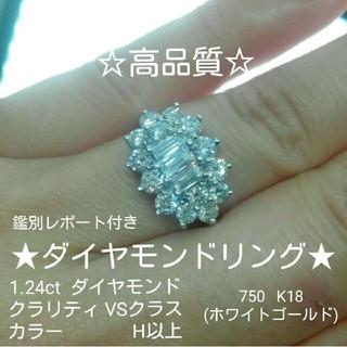 高品質☆1.24ct クラリティVSクラス ダイヤモンドリング 750 K18(リング(指輪))