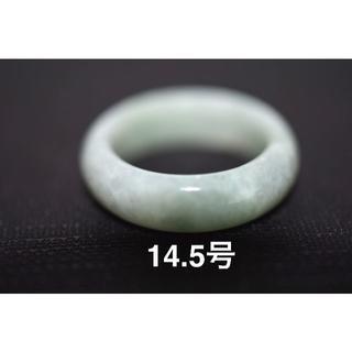 2-65 14.5号 天然 A貨 翡翠 リング 硬玉ジェダイト(リング(指輪))