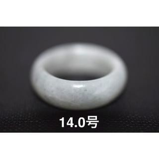 3-65 14.0号 天然 天然 A貨 翡翠 リング 硬玉ジェダイト(リング(指輪))