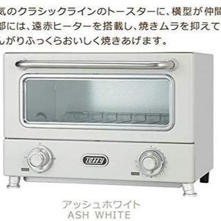 【新品】Toffy トフィー 遠赤ヒーターオーブントースター K-TS3-AW