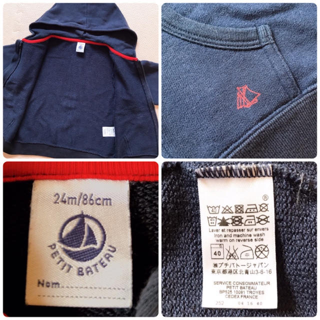 PETIT BATEAU(プチバトー)のプチバトー ♡ ネイビー パーカー ♡ キッズ 86サイズ キッズ/ベビー/マタニティのベビー服(~85cm)(その他)の商品写真