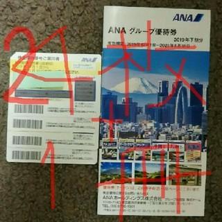 ANA  株主優待24枚(その他)