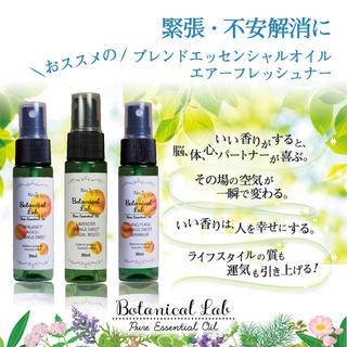 Botanical lab アロマスプレー3本セット 緊張・不安解消【送料無料】