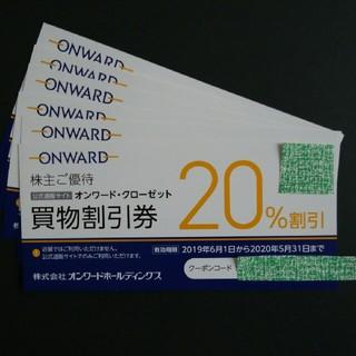 ニジュウサンク(23区)の310円/枚 追跡あり 6枚 オンワード 株主優待券(ショッピング)