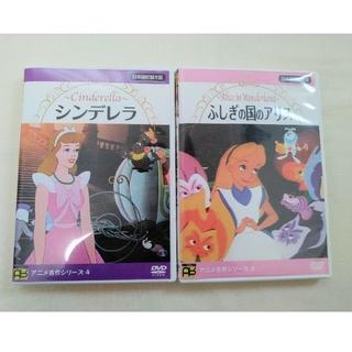 Disney - 不思議の国のアリス シンデレラDVD(日本語版)