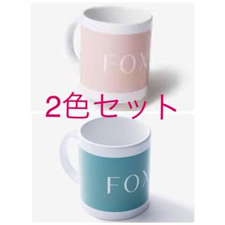 FOXEY - 【新品・未使用】foxey フォクシー マグカップ 2色セット ペアマグカップ