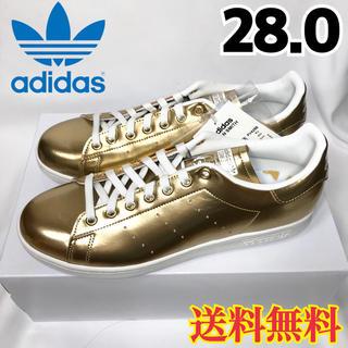アディダス(adidas)の【新品】アディダス スタンスミス スニーカー ゴールド 金色 28.0(スニーカー)