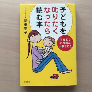 子どもを叱りたくなったら読む本 子育てでいちばん大事なこと(人文/社会)