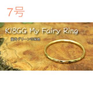 ボナンザ K18 グリーンゴールド Fairy ring(リング(指輪))