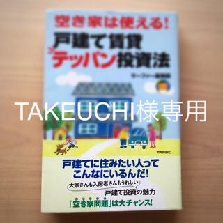 TAKEUCHI様専用ページとなります☺︎(ビジネス/経済)