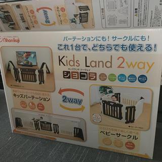 日本育児 - キッズパーテーション キッズランドツーウェイ