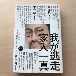 我が逃走(文学/小説)