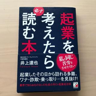 起業を考えたら必ず読む本(ビジネス/経済)