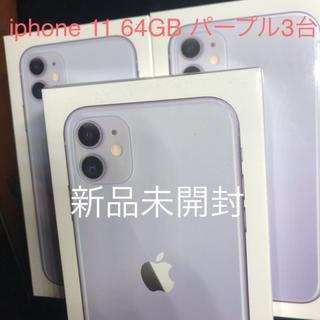 アップル(Apple)の【新品未開封】iphone 11 64GB purple SIMフリー3台(スマートフォン本体)