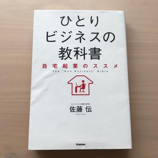 ひとりビジネスの教科書 自宅起業のススメ(ビジネス/経済)