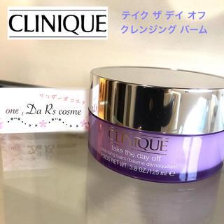 CLINIQUE - ■新品■ クリニーク クレンジングバーム