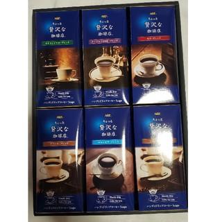 ドリップコーヒーセット(コーヒー)