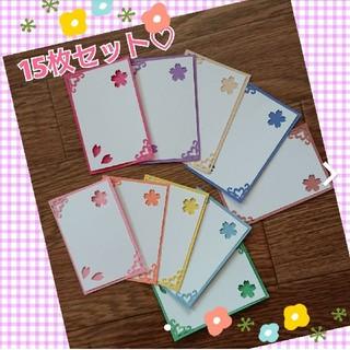 めー様専用!❀【15枚】メッセージカード☆桜(カード/レター/ラッピング)