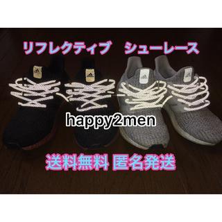 リフレクティブ シューレース 靴紐 120cm 2足分 リフレクター(スニーカー)