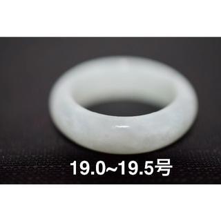 5-65 19.0号~19.5号 天然 天然 A貨 翡翠 リング 硬玉(リング(指輪))