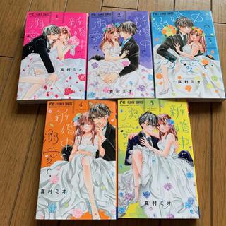新婚中で、溺愛で。 1-5巻 真村ミオ TLコミック