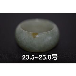7-65 23.5号〜25.0号 板指 天然 A貨 翡翠 リング 硬玉(リング(指輪))