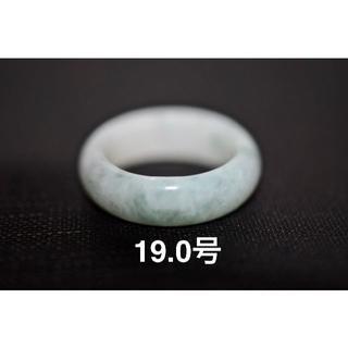 8-65 19.0号 天然 天然 A貨 翡翠 リング 硬玉ジェダイト(リング(指輪))