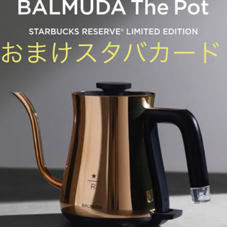 BALMUDA - Balmuda the Pot Starbucks reserve限定 新品