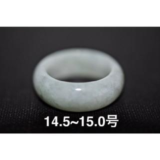 10-65 14.5~15.0号 天然 A貨 翡翠 リング 硬玉(リング(指輪))