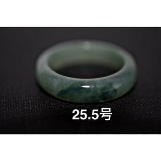 11-65 25.5号 天然 天然 A貨 翡翠 リング 硬玉ジェダイト(リング(指輪))