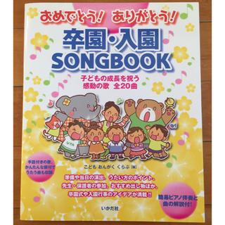 卒園・入園 SONG BOOK