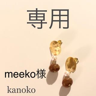 meeko様(スニーカー)