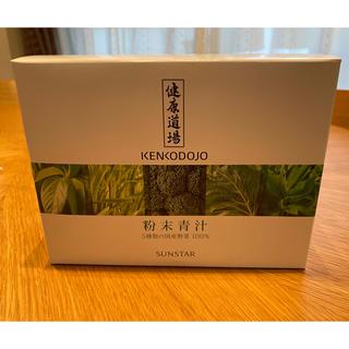 サンスター(SUNSTAR)のサンスター 健康道場 粉末青汁  10g×30袋(青汁/ケール加工食品)