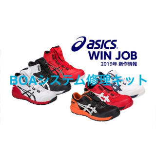 アシックス(asics)のアシックス 安全靴 BOAシステム修理キット(その他)