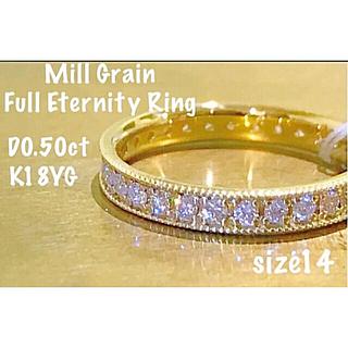D0.50ct✨ミル打ちフルエタニティ ダイヤモンドリング K18YG 14号(リング(指輪))