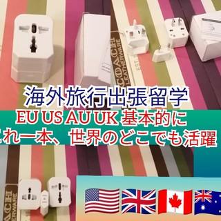 Apple - 新品未使用コンセント転換プラグ海外旅行留学出張コンパクト便利必須アイテム実用化的