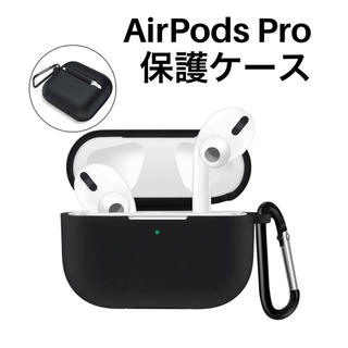 アップル(Apple)のAirPods Pro 保護ケース 新品・ケース(ヘッドフォン/イヤフォン)