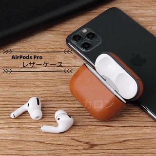 アップル(Apple)のAirPods Pro PUレザーケース(ヘッドフォン/イヤフォン)