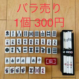 麻雀 牌 バラ売り(麻雀)