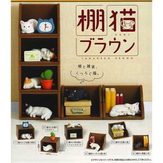 エポック(EPOCH)のねこ 棚猫 ブラウン全6種セット ガチャ(その他)