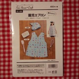 手作り型紙🌸園児エプロン(型紙/パターン)