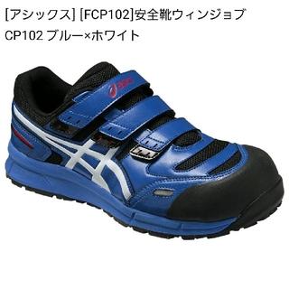 アシックス(asics)のASICS 安全靴 ウィンジョブ CP102(その他)