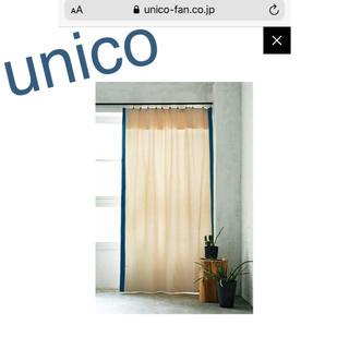ウニコ(unico)のunico マルチクロス カーテン、カバー(カーテン)